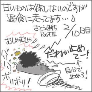 150927砂糖断ち12_edited-1.jpg