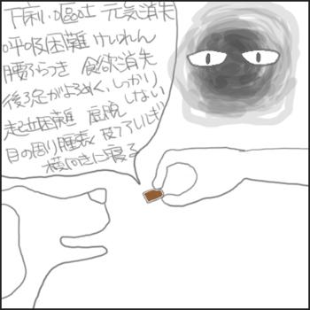 160810薬_edited-1.jpg