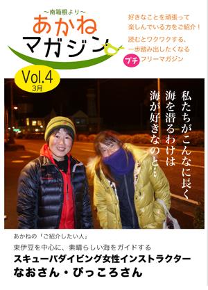 1703号直丼ぴっころちゃん表裏a.jpg
