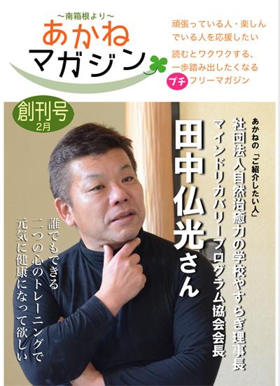 あかねマガジン創刊号.jpg