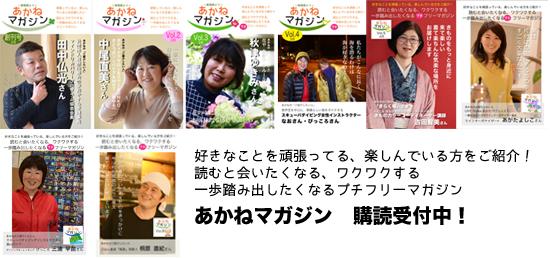 あかねマガジンso-net用.jpg