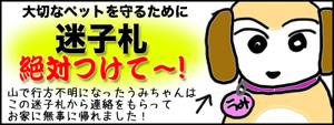 迷子札バナーa.jpg