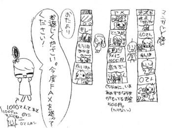 100302_1mizuki.jpg