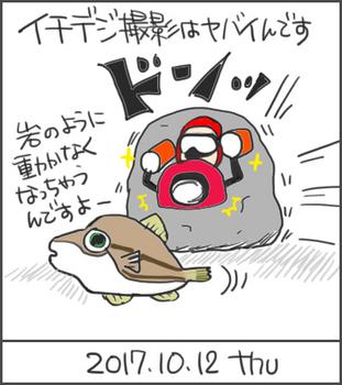 171012岩カメラマン_edited-1.jpg