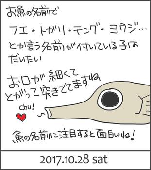 171028口尖ってる_edited-1.jpg