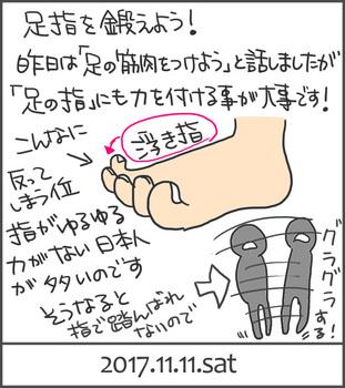 171111足指鍛えよう_edited-1.jpg
