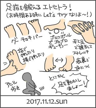 171112足指体操_edited-1.jpg
