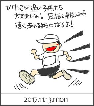 171113駆けっこ.jpg