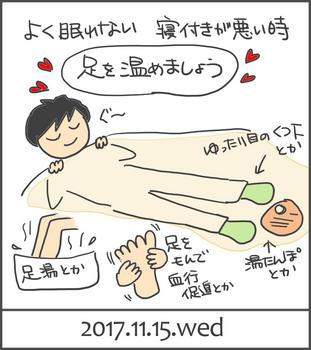171115快眠には.jpg