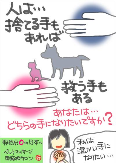 160822捨てる手救う手_edited-1.jpg