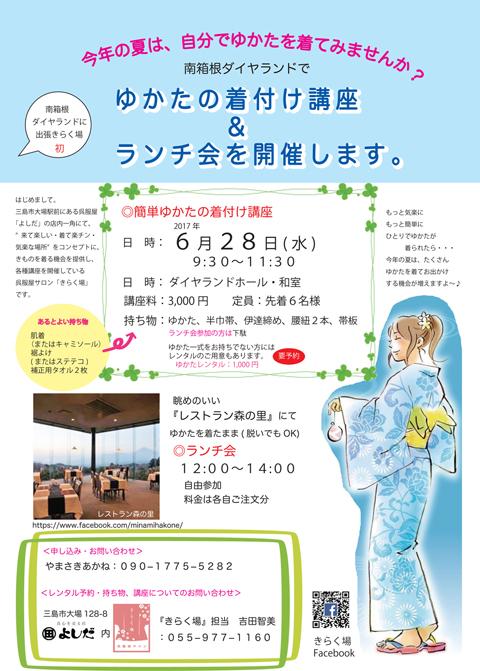 ダイヤランド着付け会2.jpg