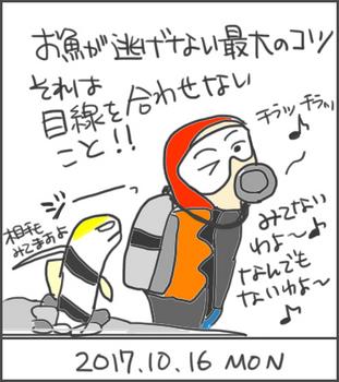 171016目線を合わせない_edited-1.jpg