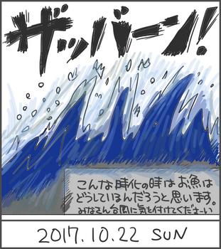 171022台風の魚_edited-1.jpg